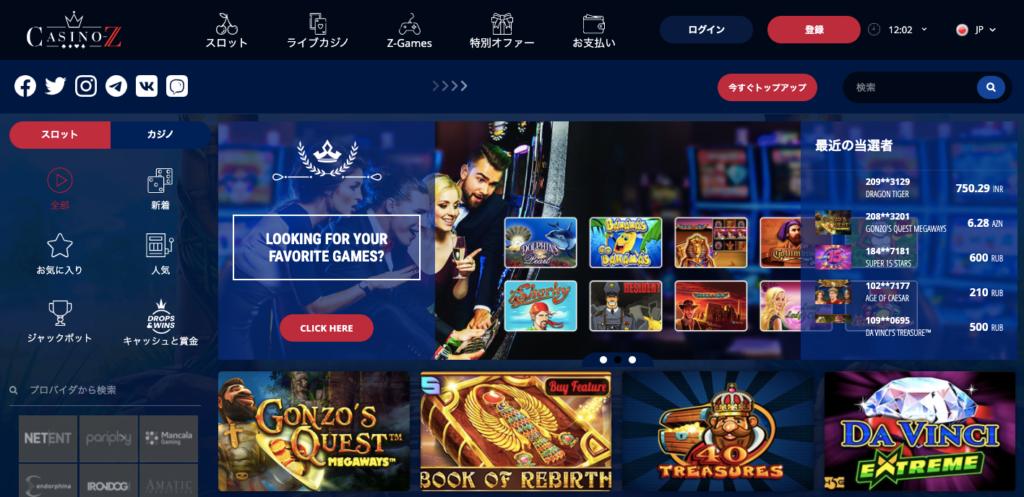 Casino Zの公式サイトのメインページ